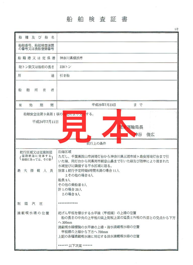 船舶検査証書(見本)